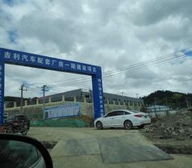 吉利汽车配套厂房一期建设项目-洗车12bet官方网站下载12bet