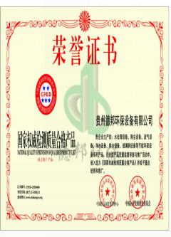 国家权威检测质量合格产品荣誉证书