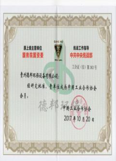 中国工业合作协会会员证书