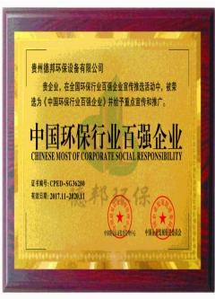 中国环保行业百强企业