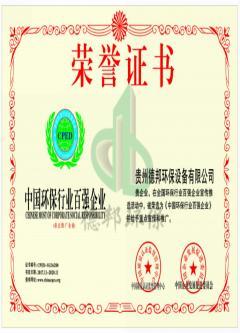 中国环保行业百强企业荣誉证书