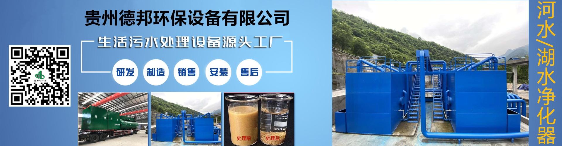 生活污水处理设备源头工厂